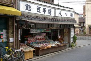 20061118-dagashiya.jpg