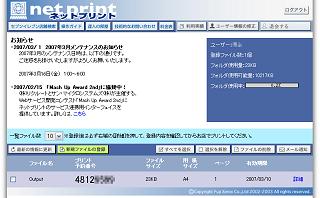 20070303-netprint1.png