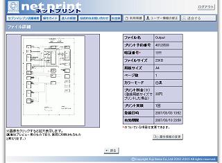 20070303-netprint2.png