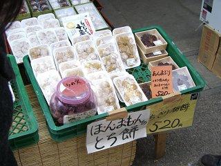 20070318-kinosaki03.jpg