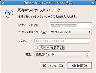 20070614-fedora-nmcfg.png