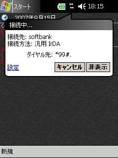 20070915-ai-conn1.png