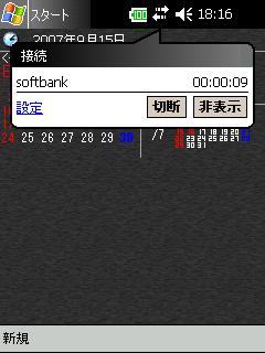 20070915-ai-conn2.png