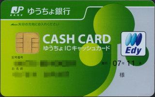 20071109-jpbank01.jpg