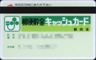 20071109-jpbank02.jpg