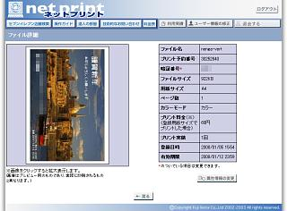 20080105-netprint.jpg