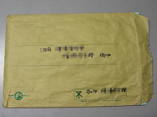 20080229-envelop.jpg