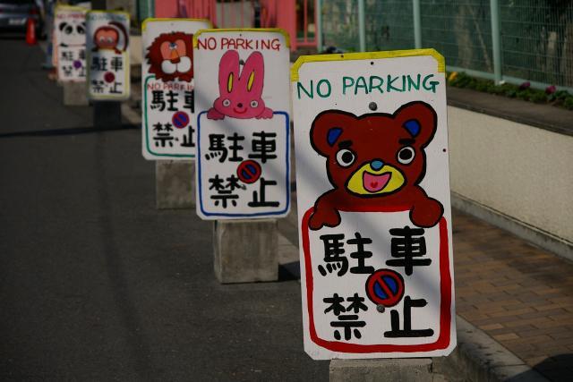 20080309-noparking01.jpg
