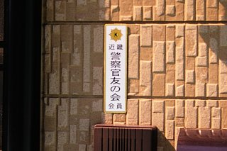 20080315-keisatutomonokai.jpg