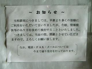 20080317-michi-soudan.jpg