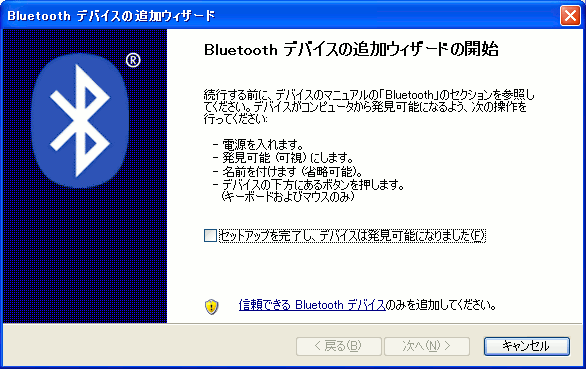 20080320-Bluetooth001.png
