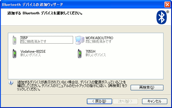 20080320-Bluetooth002.png