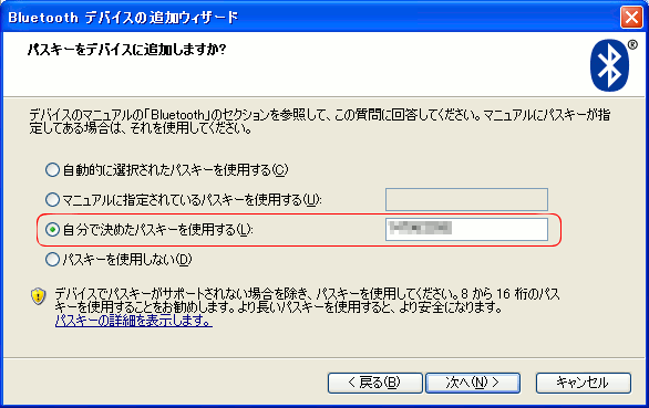 20080320-Bluetooth003.png