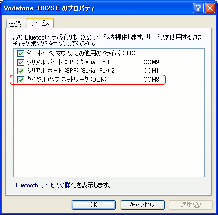 20080320-Bluetooth004.png