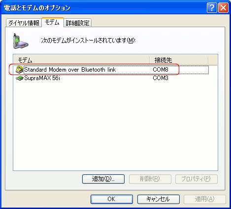 20080320-Bluetooth005.png