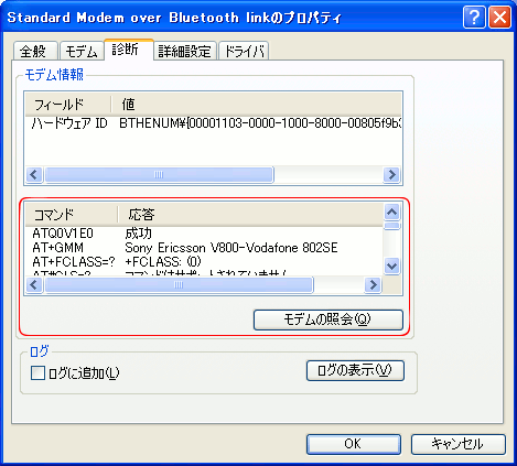 20080320-Bluetooth006.png