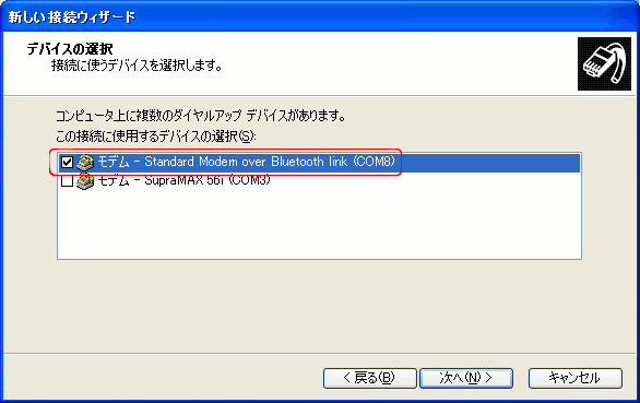 20080320-Bluetooth010.png