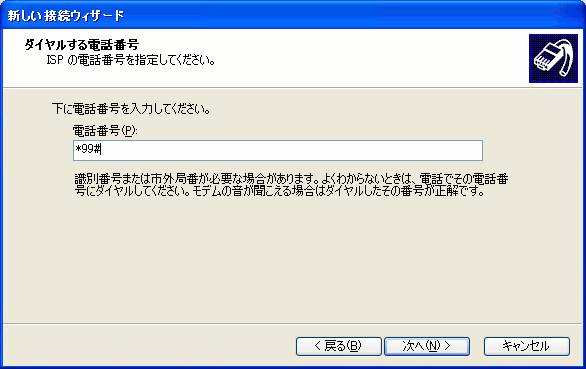 20080320-Bluetooth012.png