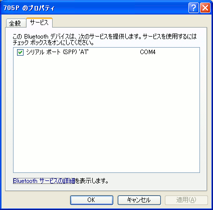 20080320-Bluetooth015.png
