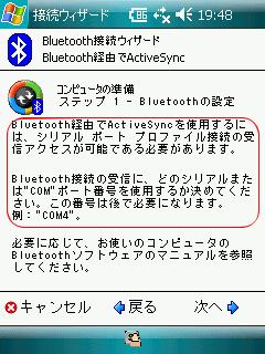 20080402-btas-wm06.png