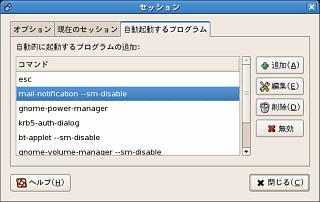 20080426-autoexec.png