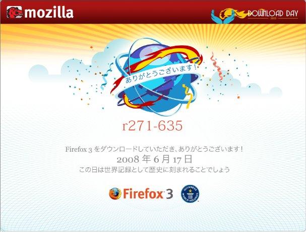 20080618-ff.jpg