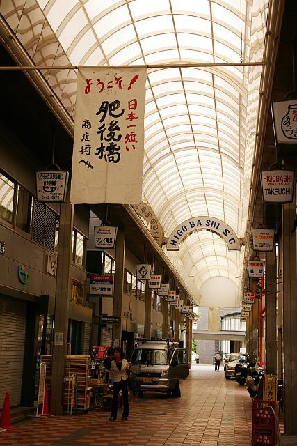 20080621-higobashi02.jpg