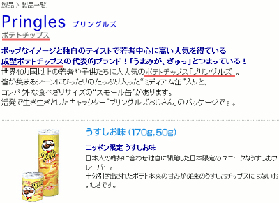 20080705-pringles02.png
