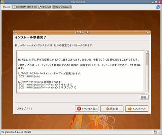 20080922-setup.png