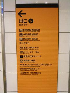20081019-nakanoshima-stn02.jpg