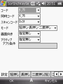 20081123-ipaq-key2.png