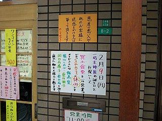 20090202-asachan-maid.jpg