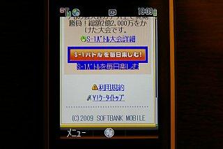 20090307-btl01.jpg