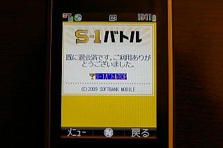 20090307-btl03.jpg