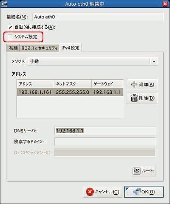 20090620-ubuntu-netman.png