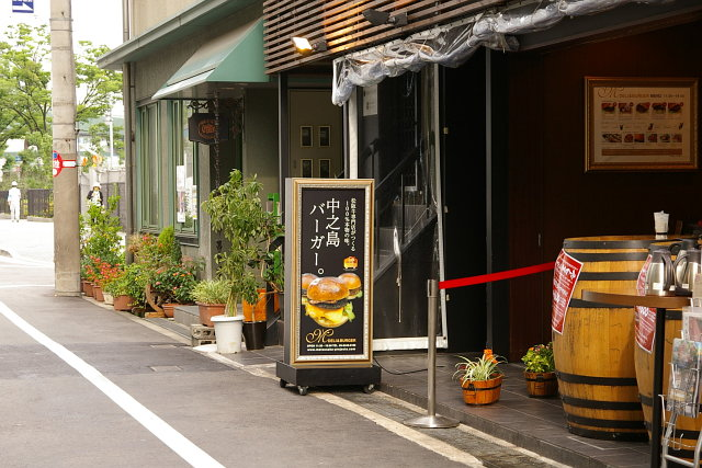 20090628-nakanoshima-burger.jpg