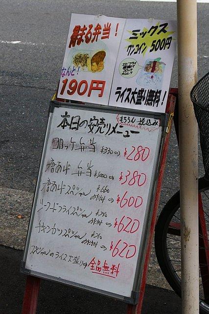 20090708-lunch190yen.jpg
