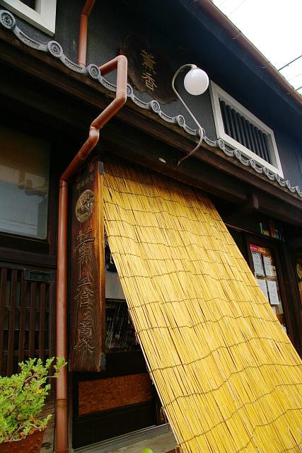 20090711-kunkoudou.jpg