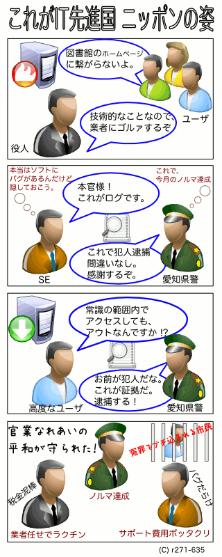 20100821-web-crime.png
