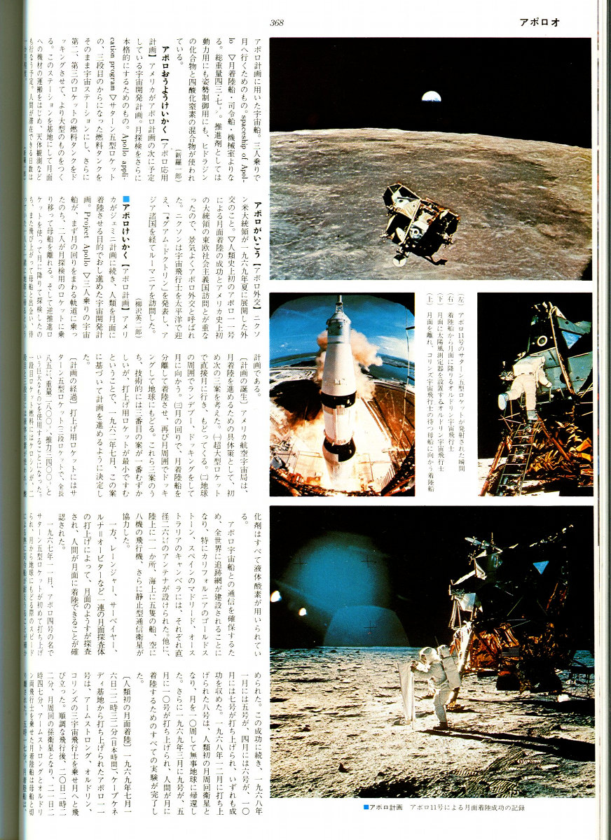 20120204-encyclopedia-apollo02.jpg