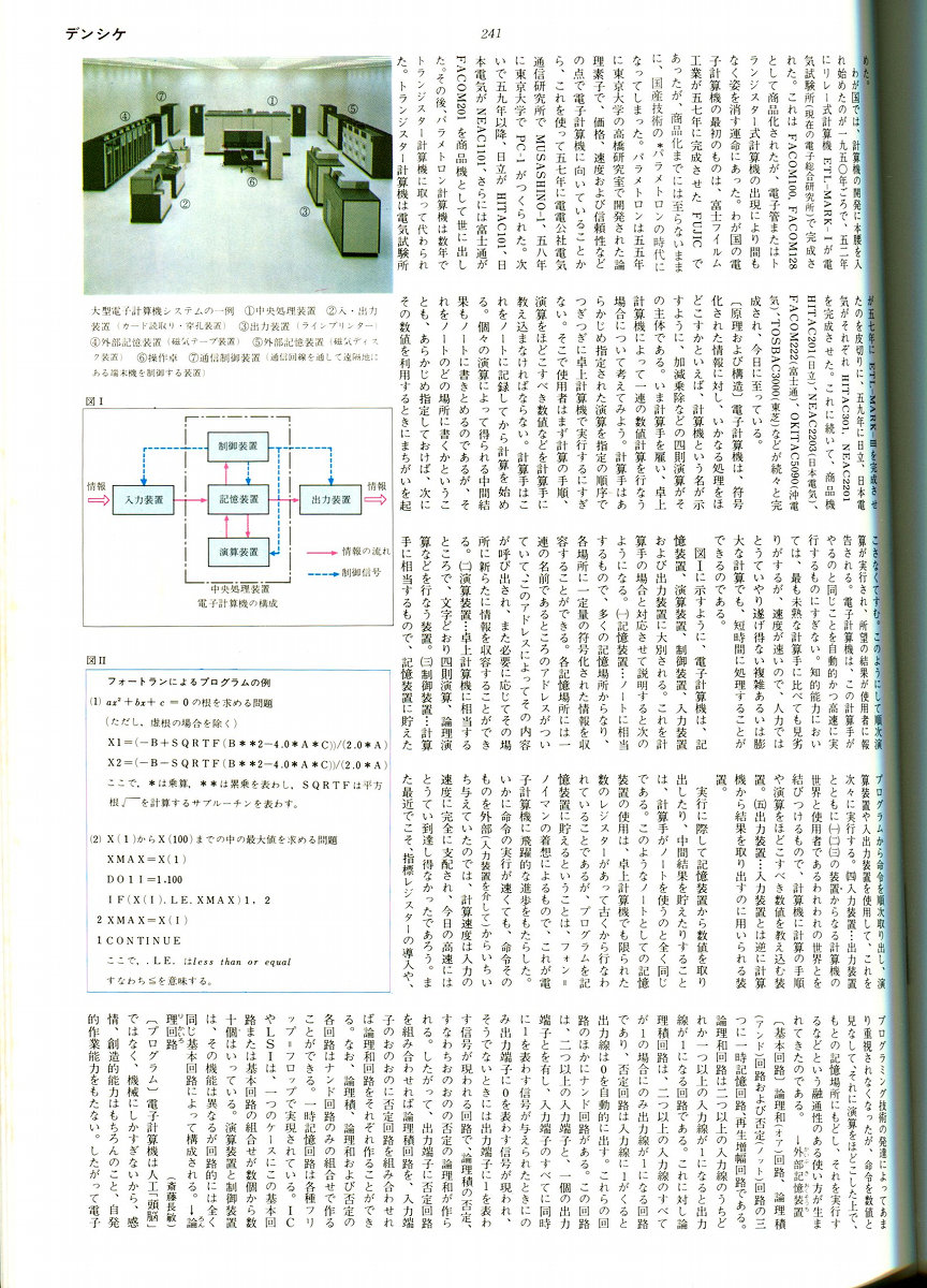 20120204-encyclopedia-computer02.jpg