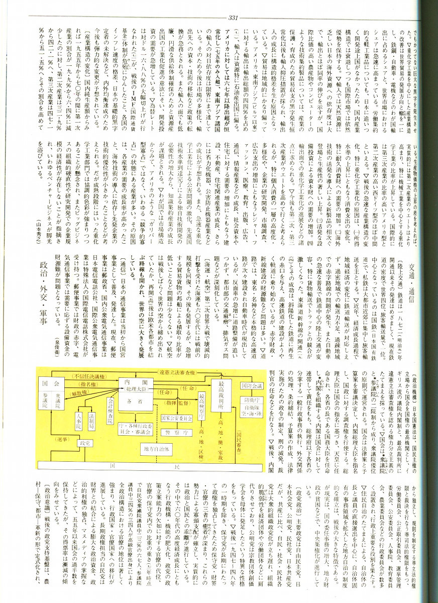 20120204-encyclopedia-jpn03.jpg