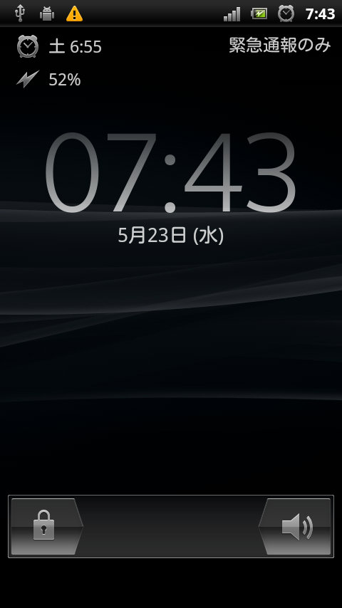 20120523-data-lockscreen.jpg