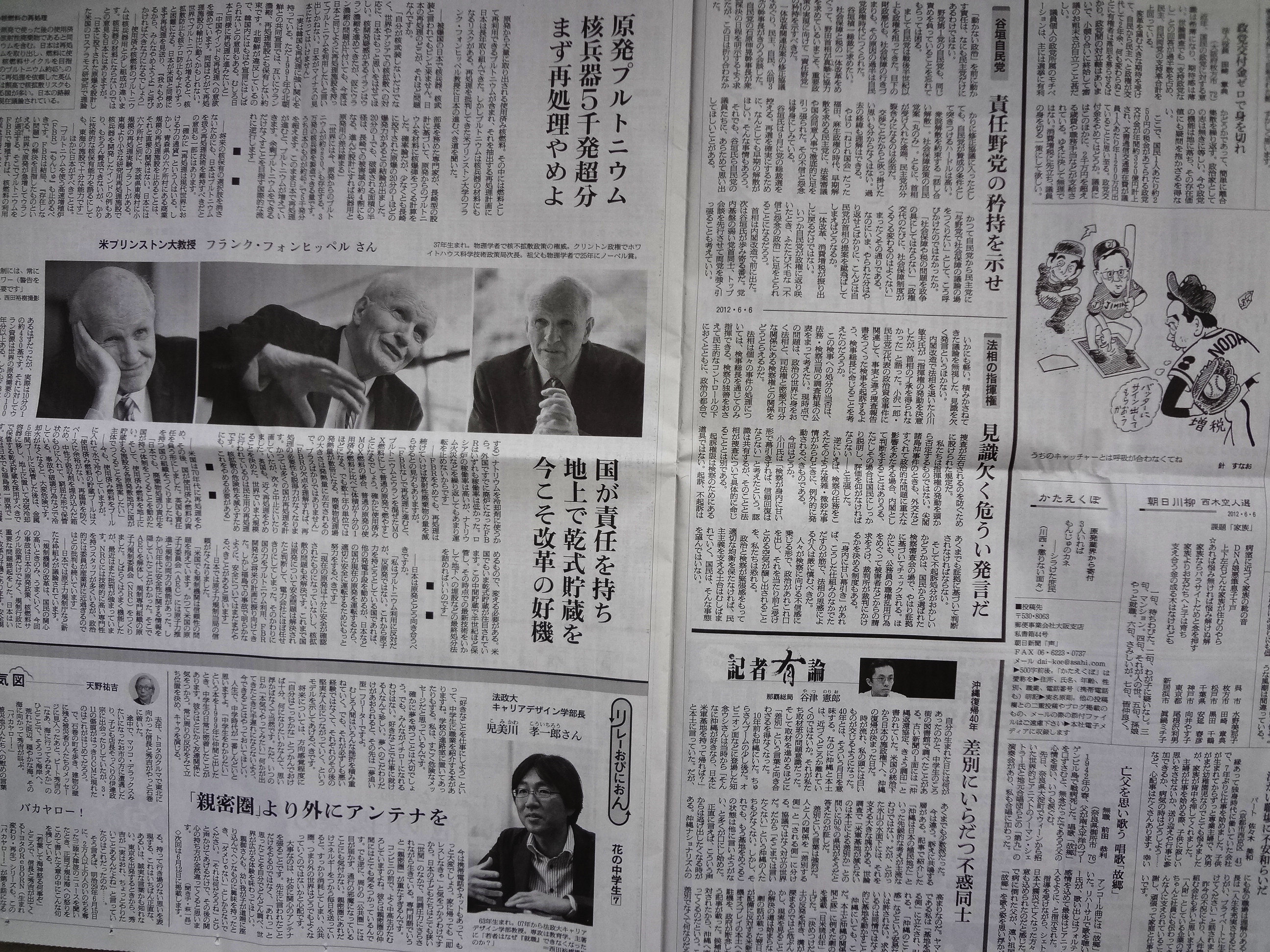 20120605-newspaper-5m-full.jpg