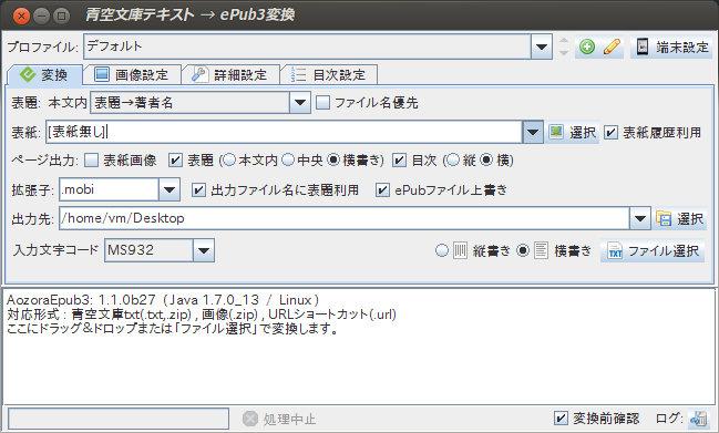 青空 文庫 linux
