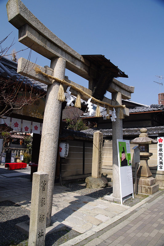 20130309-sugawaratenmangu-01.jpg