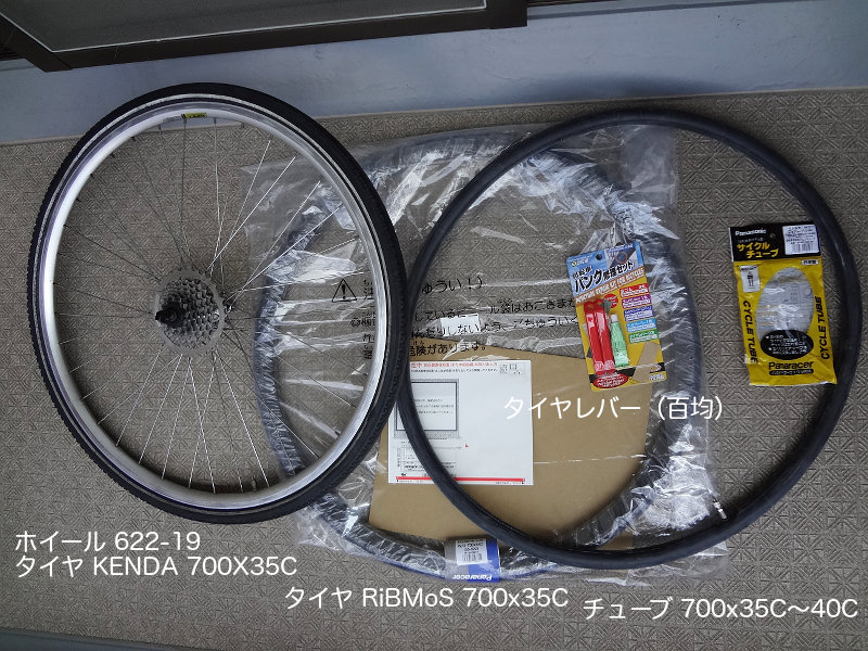 20140906-tire-tube-all.jpg