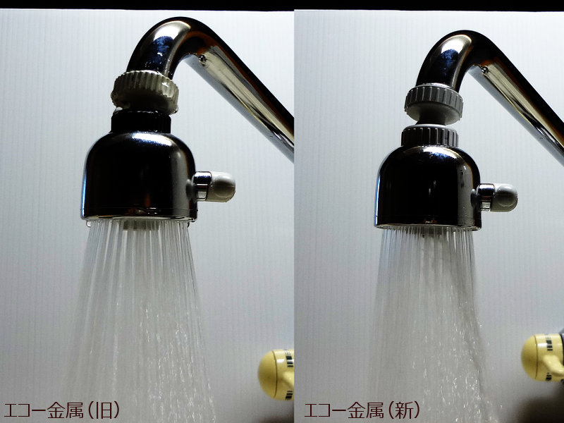 20150118-shower-compare.jpg