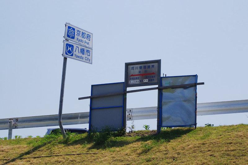 自転車で大阪から京都へ (r271 ...