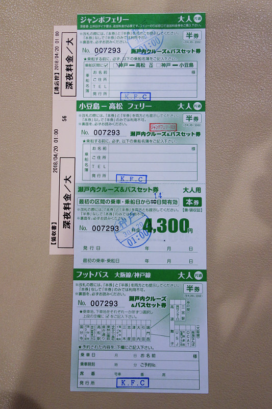 20180419-ferry-ticket.jpg